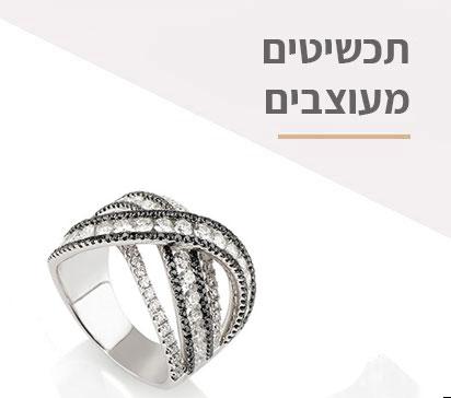תכשיטים מעוצבים
